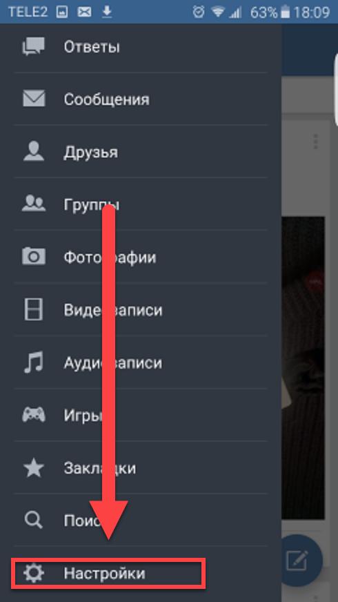 Режим отладки Андроид ВК