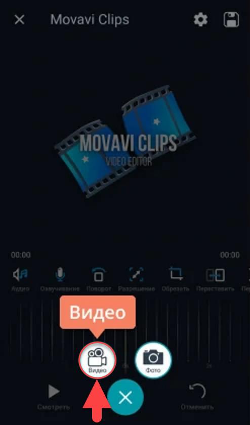 Приложение Movavi Clips вкладка Видео