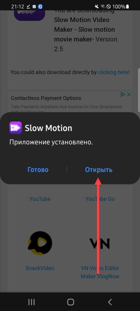 Приложение Slow Motion Video Maker установка приложения