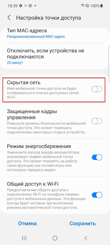 Отключение режима Скрытая сеть Андроид