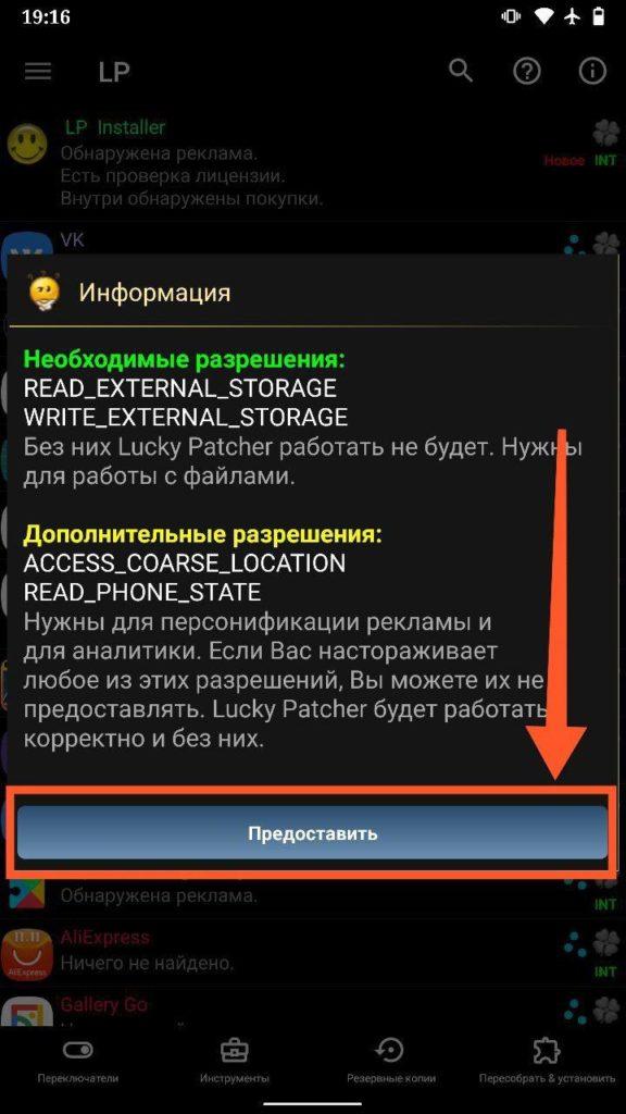 Lucky Patcher Андроид предоставление прав