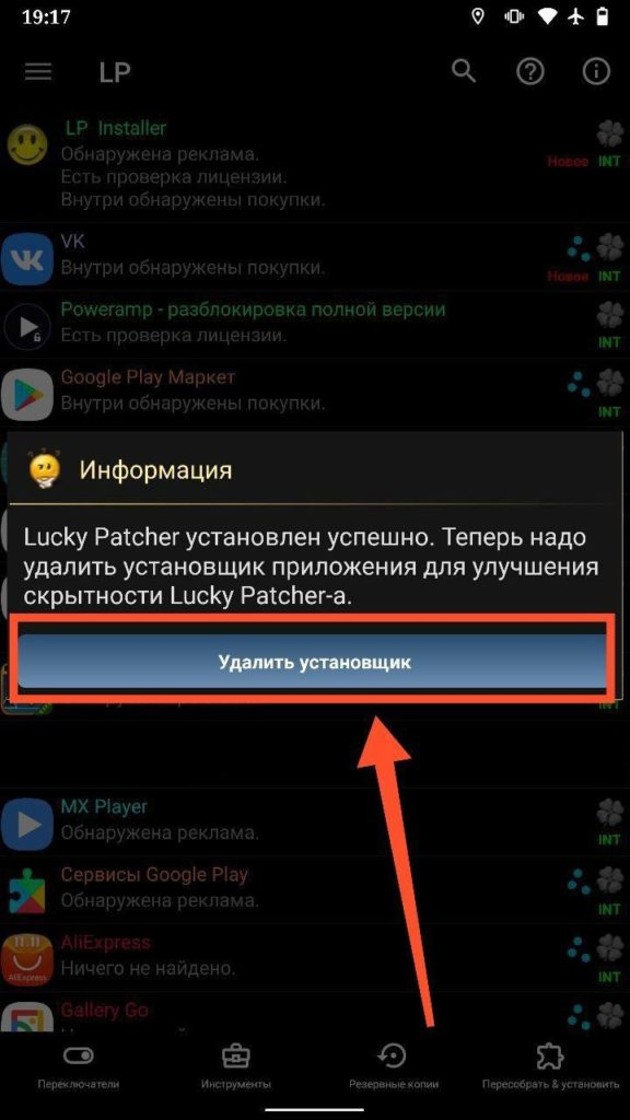 Lucky Patcher Андроид удаляем файлы