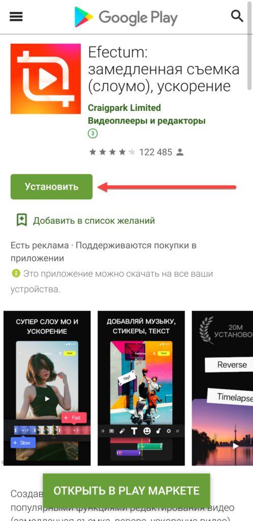 Приложение Efectum Андроид скачать приложение