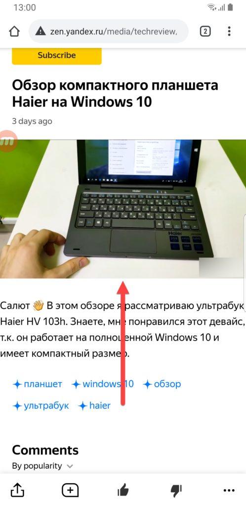 Яндекс Дзен на Андроиде видео