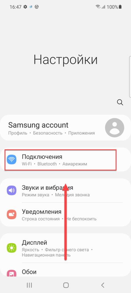 Пункт Подключения Андроид
