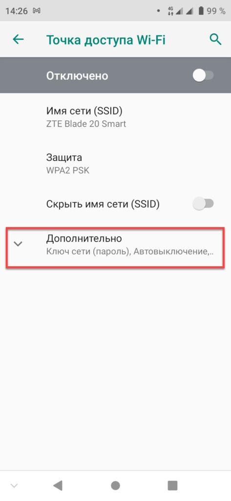 Режим модема на Андроиде - Дополнительно
