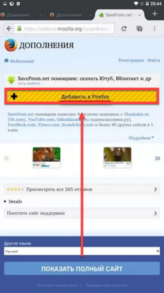 Расширение браузера Mozilla Firefox дополнения