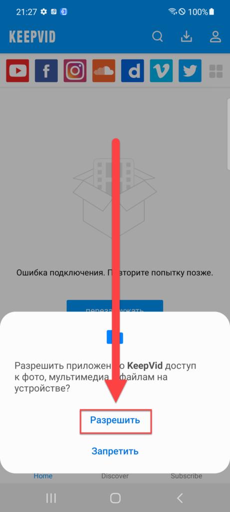 Приложение KeepVid предоставление прав
