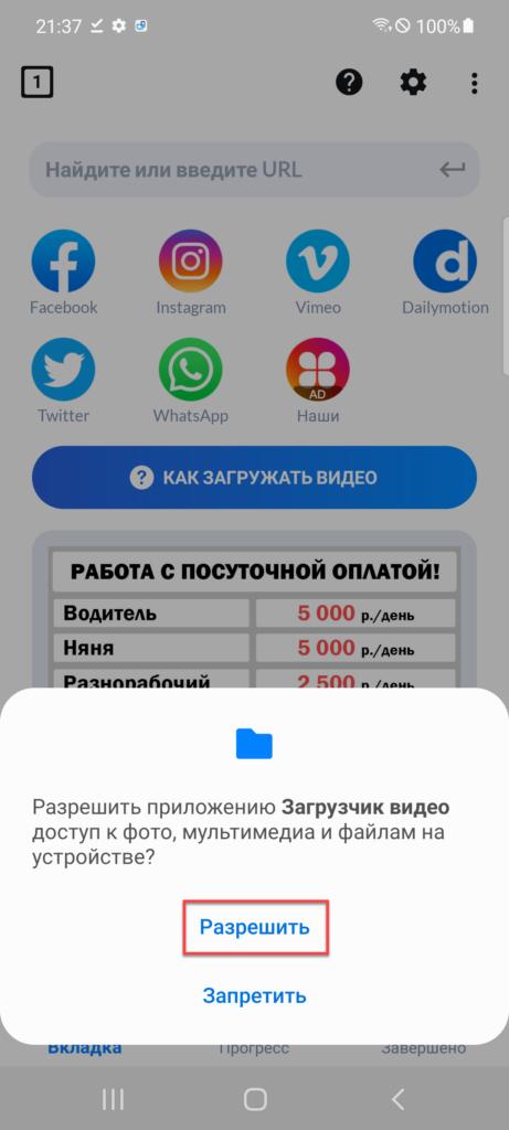 Приложение VideoDownloader запуск приложения