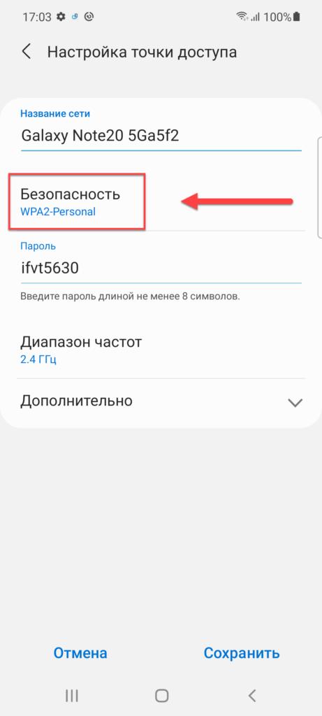 Безопасность Wi-Fi Android