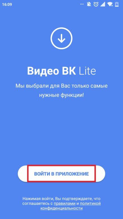 Приложение Видео ВК Lite войти в приложение