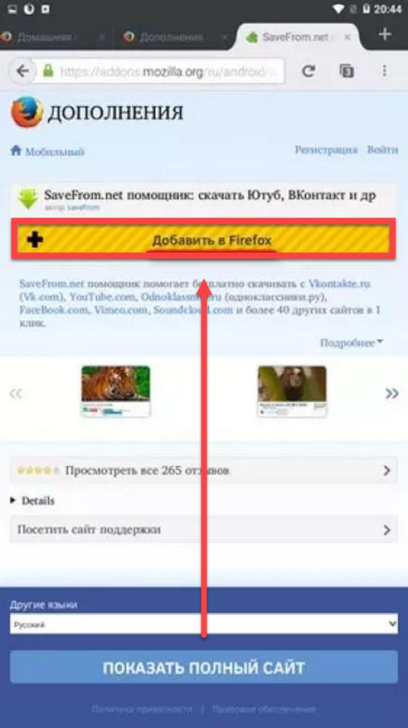 расширение для Firefox установка