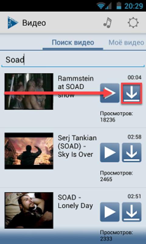 Приложение VK Stream загрузить видео