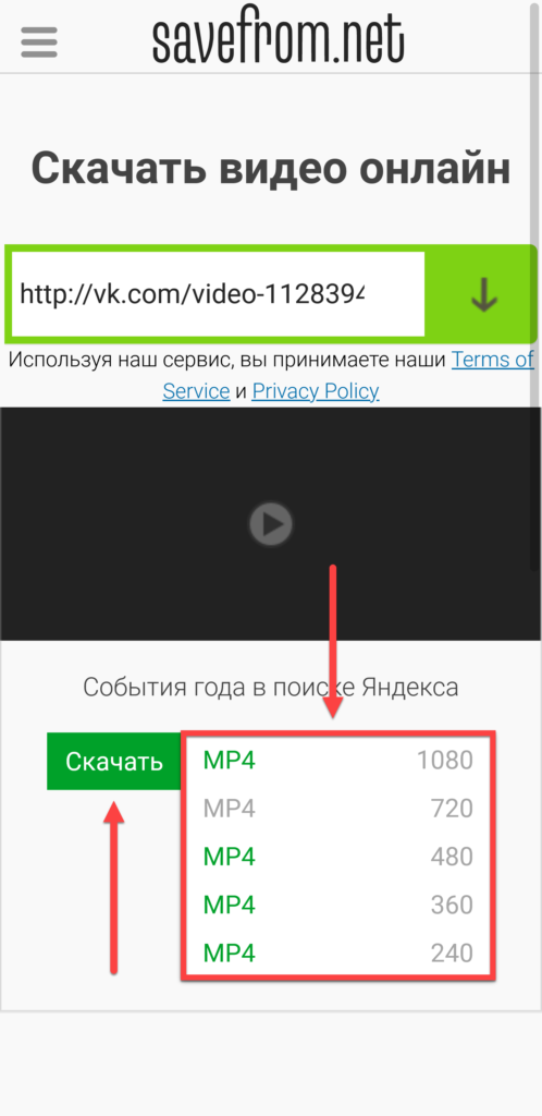 Сервис Savefrom.net выбираем качество