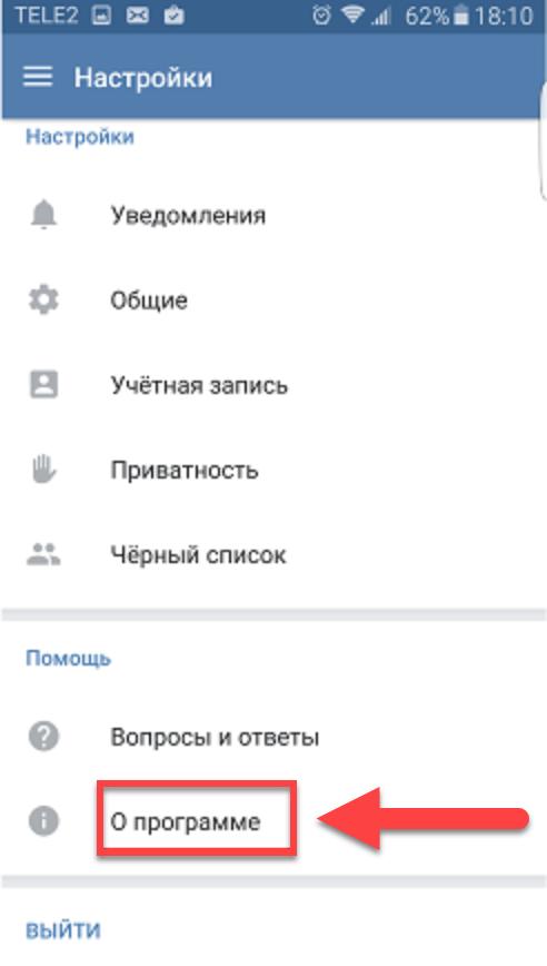 Режим отладки Андроид ВК - О программе