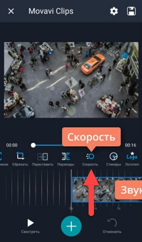 Приложение Movavi Clips вкладка Скорость видео
