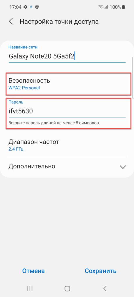 Настройка точки доступа Андроид