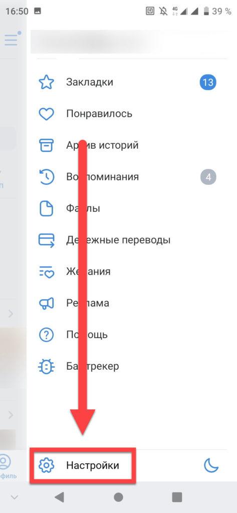 Приложение ВК Андроид вкладка Настройки