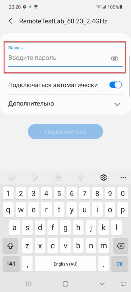 Wi-Fi на Андроиде настройки вводим пароль