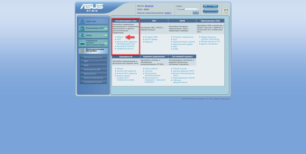 Роутер Asus Беспроводная сеть