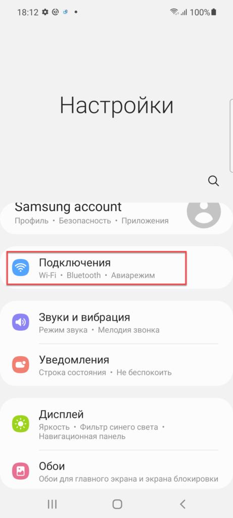 Пункт меню Подключения Андроид