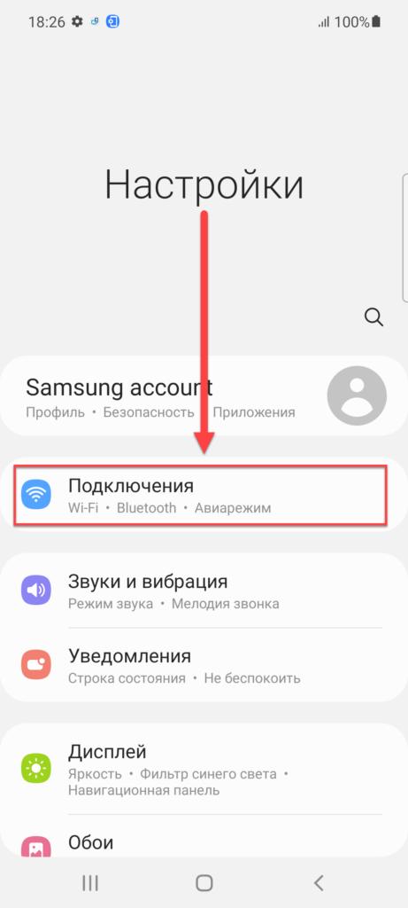 Подключения на Андроиде