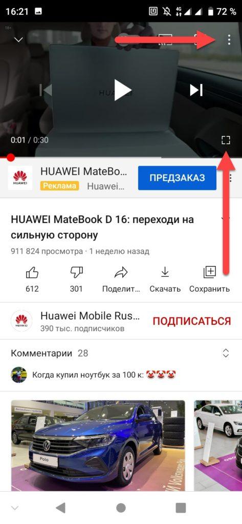 Выбираем ролик ютуб на Андроиде