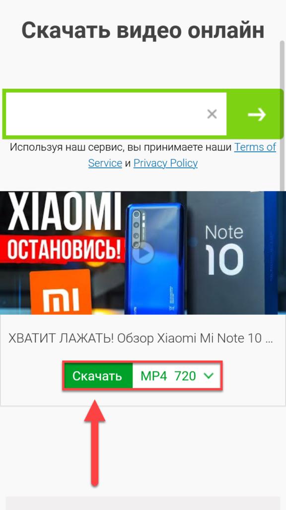 Сервис Savefrom на Андроиде скачать видео