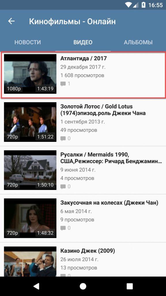 Video App для ВК выбор ролика