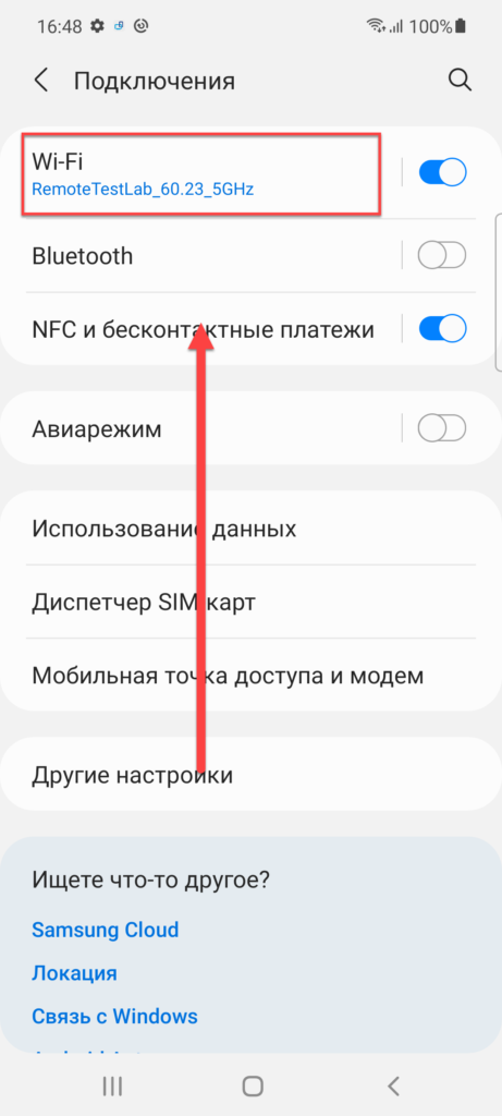 Пункт Wi-Fi Android