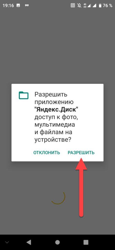 Яндекс Диск Андроид предоставление прав