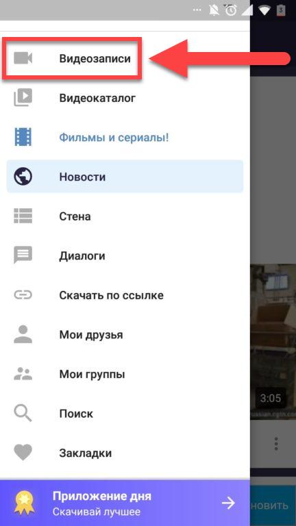 Приложение Видео для ВК вкладка Видеозаписи