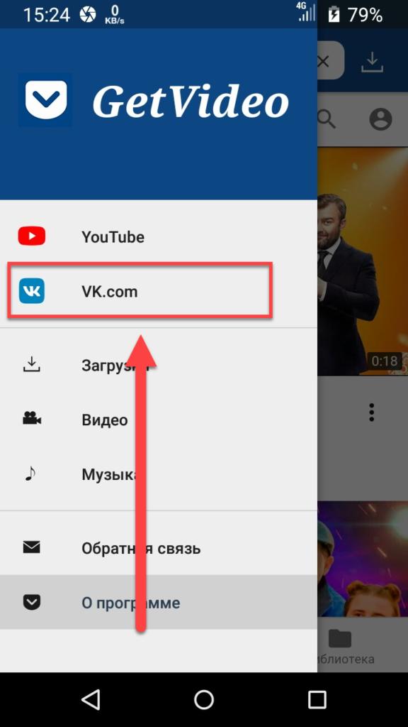 Сервис Getvideo.org на Андроид скачиваем видео