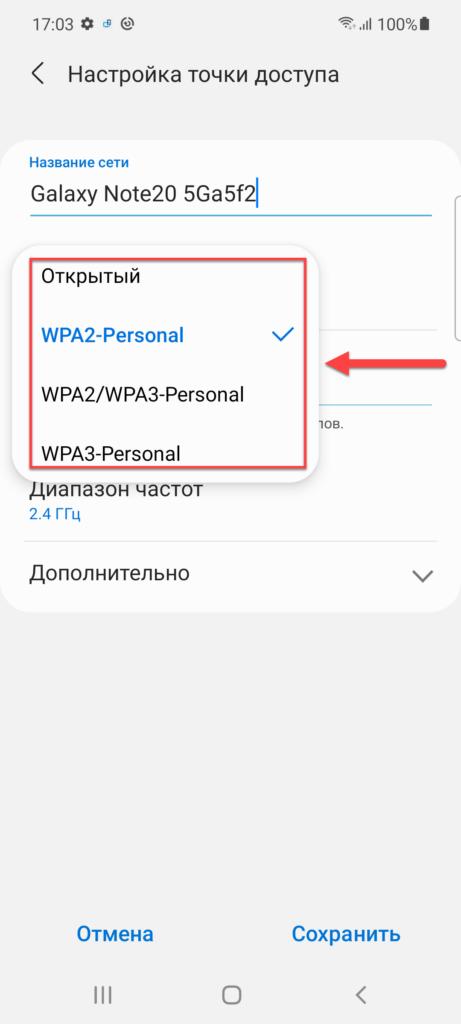 Методы шифрования Андроид