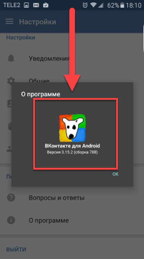 Режим отладки Андроид ВК - Модальное окно