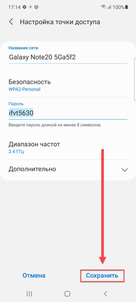 Настройка точки доступа Андроид сохранение изменений