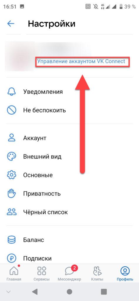Приложение ВК Андроид управление аккаунтом Vk Connect
