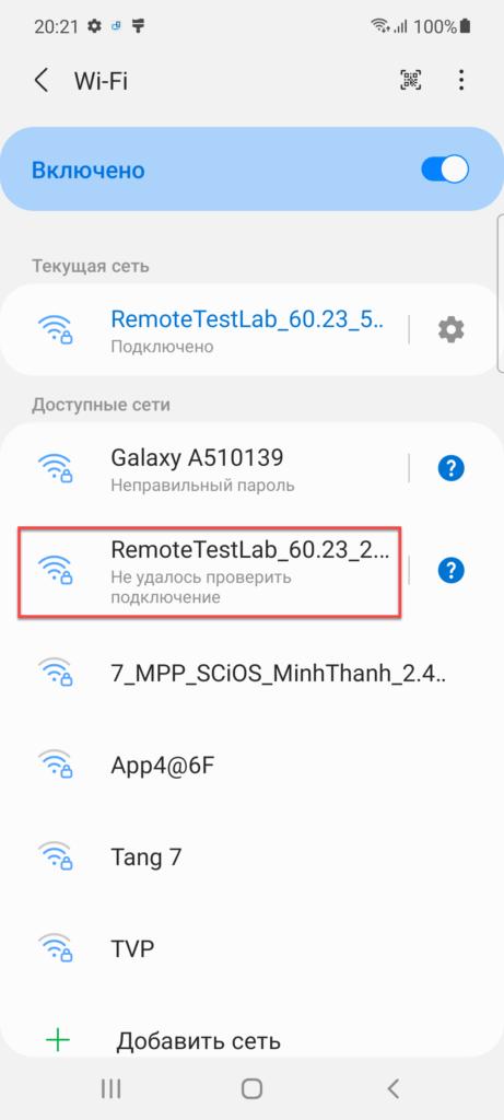 Ошибка аутентификации Android