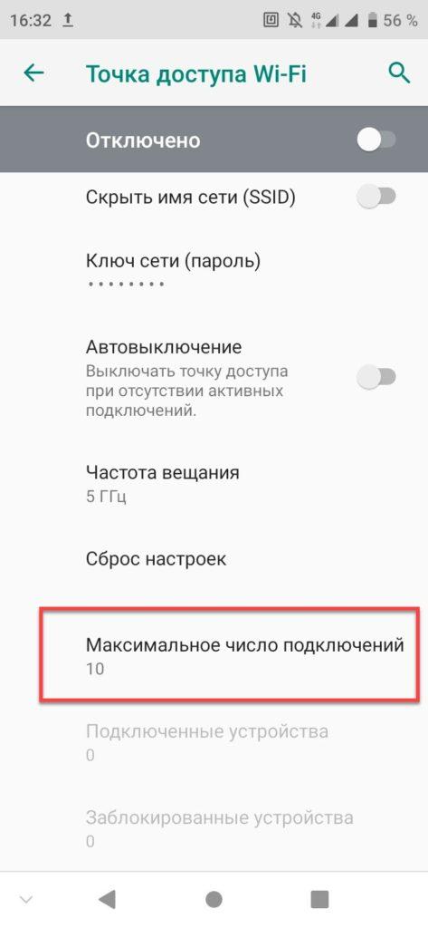 Режим модема на Андроиде - Максимальное число подключений