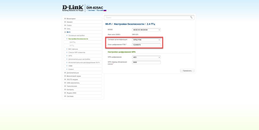 Роутер D-link ключ шифрования PSK