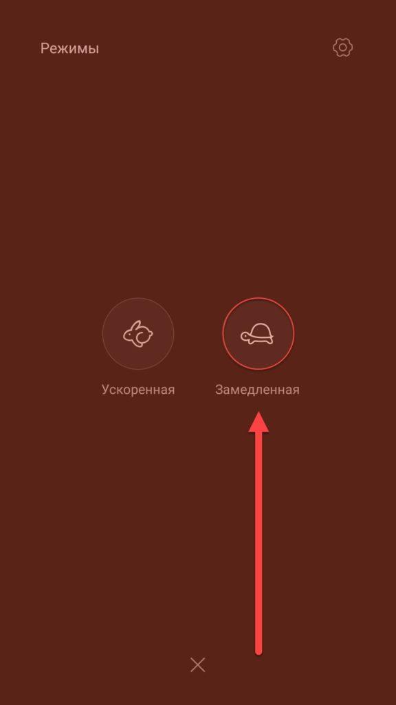 Замедленная съемка видео Android