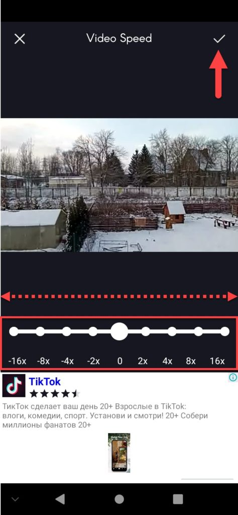 Приложение Slow Motion Video Maker изменение скорости