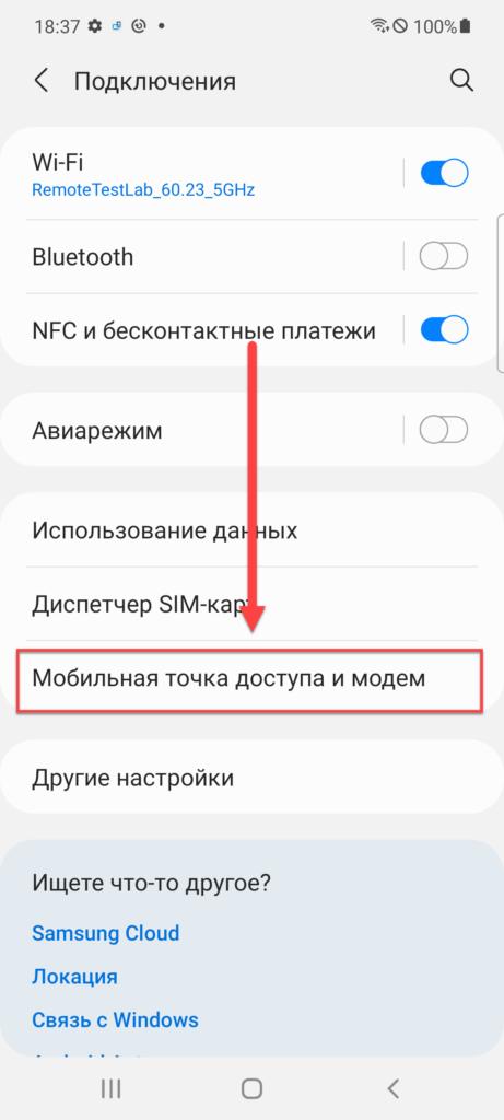 Мобильная точка доступа и модем Android