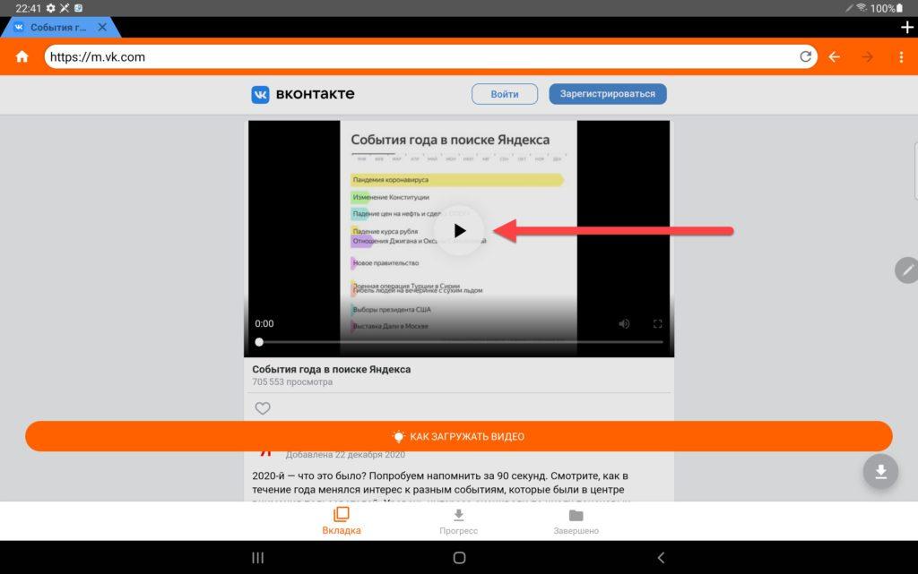 Приложение Загрузчик любых видео проигрываем ролик