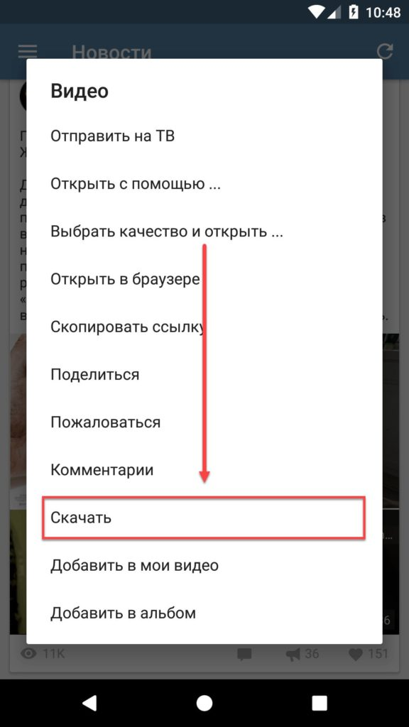 Video App для ВК скачать ролик