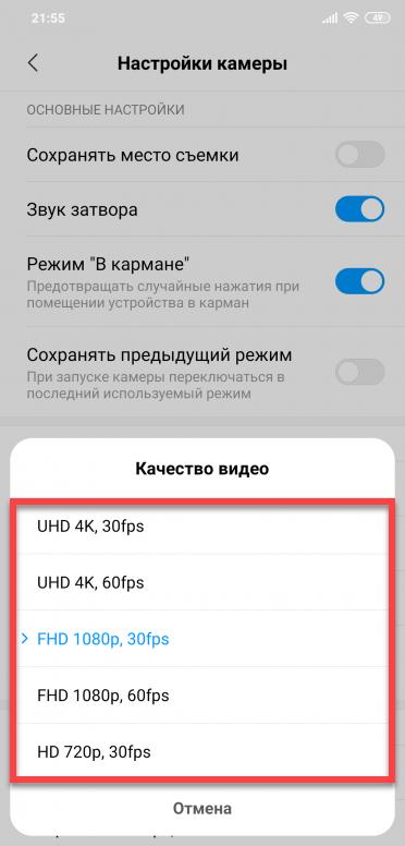 Настройка качество видео Андроид