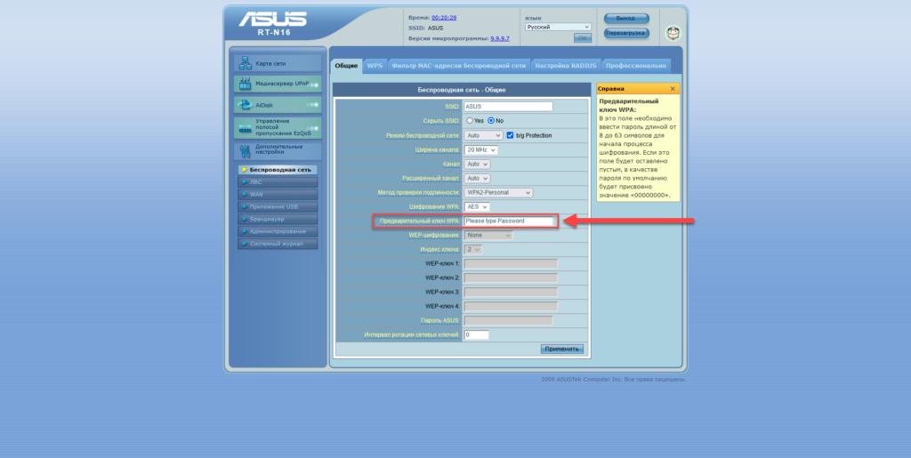 Роутер Asus Предварительный ключ WPA
