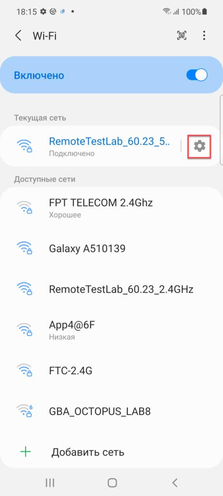Настройки Wi-Fi Андроид