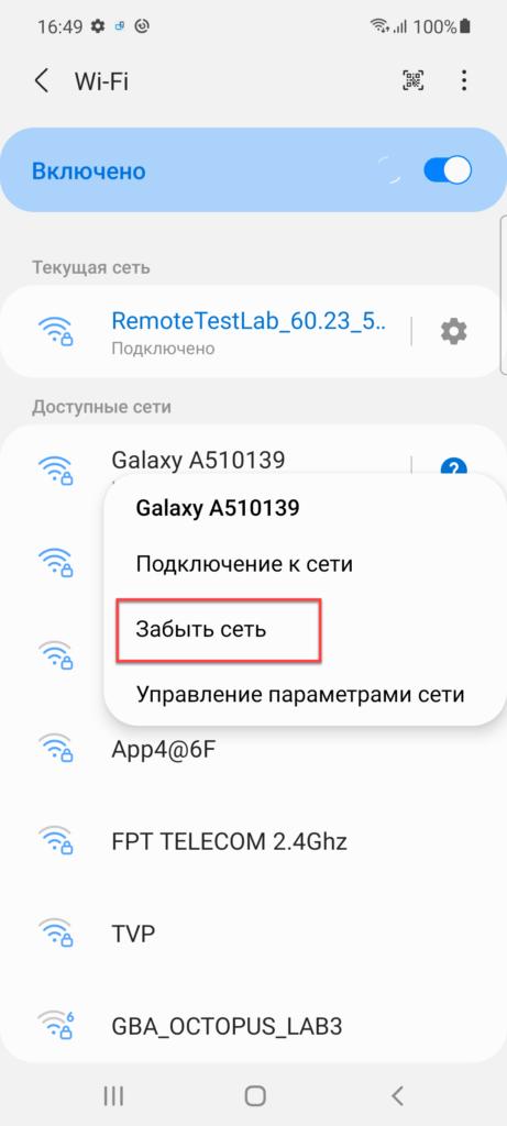 Забыть сеть Wi-Fi на Андроиде