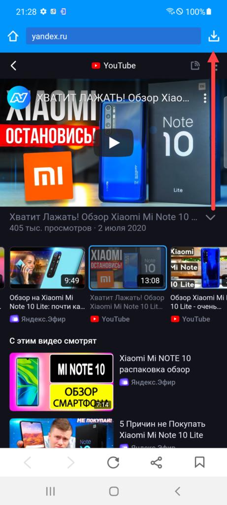 Приложение KeepVid загружаем видео